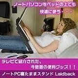 ノートPC寝たままスタンドLaidback LDB-ST-000001