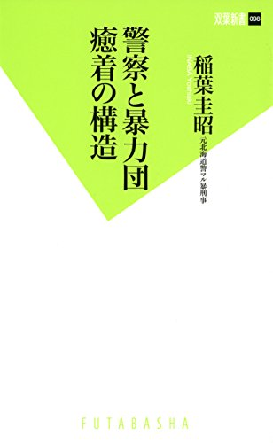 警察と暴力団 癒着の構造 (双葉新書)