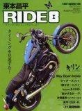 東本昌平RIDE 8―バイクに乗り続けることを誇りに思う (8) (Motor Magazine Mook)