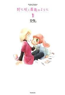 野に咲く薔薇のように 1 (アクションコミックス)