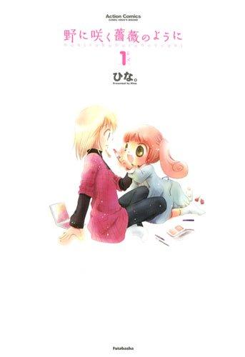野に咲く薔薇のように 1 (1) (アクションコミックス)