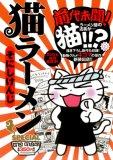 猫ラーメンSPECIAL (BLADE COMICS)