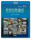 世界自然遺産 アジア1・アジア2編 [Blu-ray]