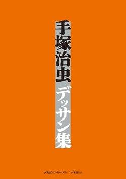 手塚治虫デッサン集 (復刻名作漫画シリーズ)