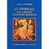 o orfeas kai i archaia elliniki thriskeia