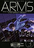 ARMS 3 (3) (少年サンデーコミックスワイド版)