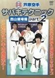 芦原空手 サバキテクニック 西山道場篇 part.2 [DVD]