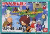 GeGeGe no Kitaro 2: Youkai Gundan no Chousen, Famicom (Japanese NES Import) (Mk Ii Snes compare prices)