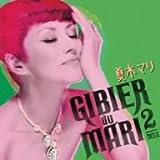 ジビエ・ド・マリ 2(DVD付)