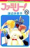 ファミリー! 2 (フラワーコミックス)