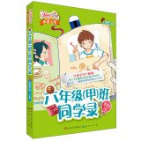 img - for Sunshine sister fiction Star: sixth grade (A) Ban Classmates(Chinese Edition) book / textbook / text book