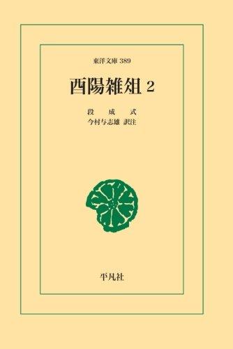 酉陽雑俎2 (東洋文庫)