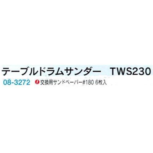 TWS230用サンドペーパー#180 6枚【電動工具 ディスクサンダー・スピンドルサンダー】B08-3272
