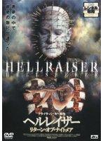 ヘルレイザー リターン・オブ・ナイトメア  [DVD]