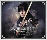 太王四神記 オリジナル・サウンドトラック Vol.2(DVD付)