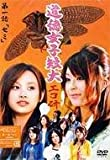 GyaO オリジナルドラマ 道徳女子短大 エコ研 第一話「セミ」