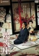 陽炎座 デラックス版 [DVD]