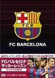 FCバルセロナ・オフィシャルDVD FCバルセロナ・サッカーレッスン スペシャルBOX
