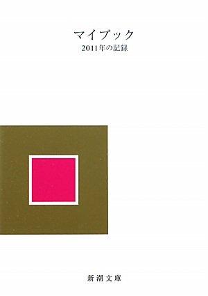 マイブック〈2011年の記録〉 (新潮文庫)