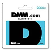 DMMマネーカード 2,000円