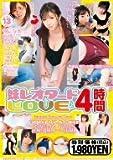 妹レオタードLOVE 4時間/マルクス兄弟 [DVD]