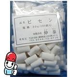 鼻栓 30g (65個×3入)