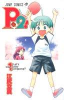 P2!-let's Play Pingpong! 1 (1) (ジャンプコミックス)