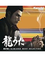 龍が如く OF THE END PS3 予約特典ディスク『龍うた 龍が如く KARAOKE BEST SELECTION』【特典のみ】