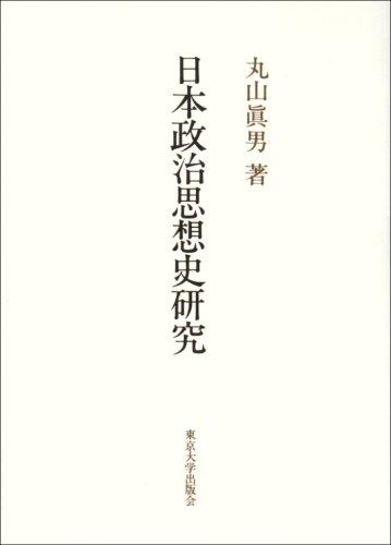 日本政治思想史研究 新装版