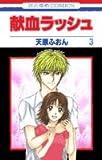 献血ラッシュ 第3巻 (花とゆめCOMICS)