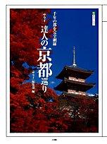 サライ達人の京都巡り―千年の都を完全網羅 (サライムック)