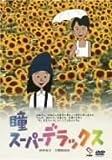 瞳スーパーデラックス [DVD]
