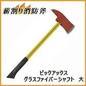 薪割り消防斧 ピックアクス (大)  グラスファイバーシャフト
