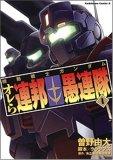 機動戦士ガンダムオレら連邦愚連隊 1 (1) (角川コミックス・エース 195-1)
