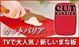 カットバリア (レッド/赤)