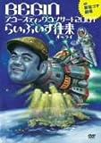 BEGIN アコースティックコンサート2007 らいぶいず往来 at 新宿コマ劇場