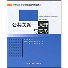 Principles and practice of public relations