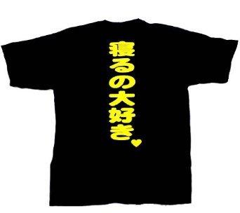 ≪ 睡眠不足 寝ても寝ても寝ても眠い 寝るの大好き≫ おもしろメッセージTシャツ ORT-19122 Lサイズ ブラック