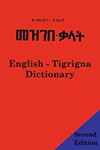advanced english and tigrinya dictionary