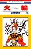 火輪 (10) (花とゆめCOMICS)