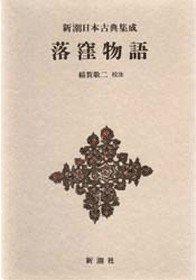 落窪物語  新潮日本古典集成 第14回