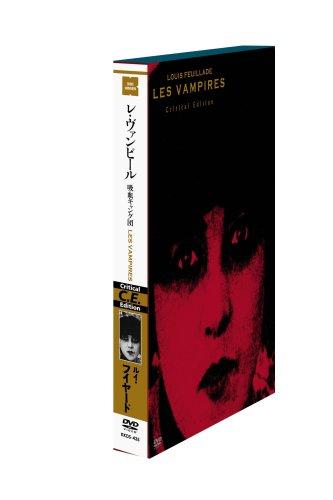 レ・ヴァンピール-吸血ギャング団- BOX クリティカル・エディション [DVD]