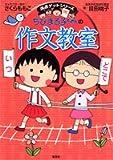 ちびまる子ちゃんの作文教室 満点ゲットシリーズ/ちびまる子ちゃん (満点ゲットシリーズ)