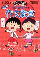 ちびまる子ちゃんの作文教室 (満点ゲットシリーズ/ちびまる子ちゃん)