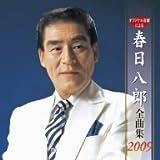 春日八郎全曲集2009