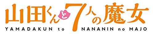 『山田くんと7人の魔女』 Vol.6 [Blu-ray]