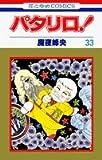 パタリロ! (第33巻) (花とゆめCOMICS)