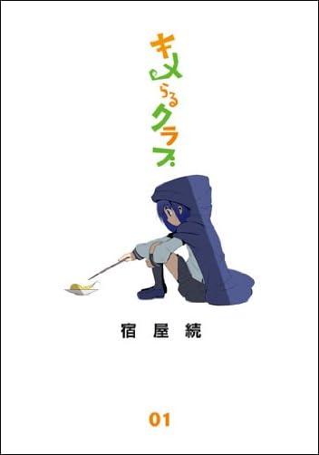 キメらるクラブ(1) (ブレイドコミックス)
