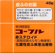 コーフル 45g [第3類医薬品]