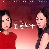 【韓国MBCドラマ】【MBCドラマ】【回転木馬】【OST,CD】
